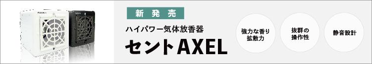 ハイパワー気体放香器「セントAXEL」発売